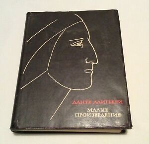 OPERA MINORA Dante A. Small works. USSR Russian Book 1968 Literary Monuments