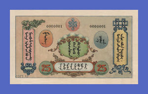 MONGOLIA - 25 Dollars 1925s - Reproductions - See description!!!