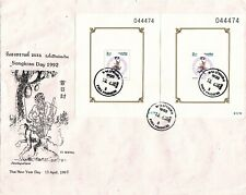 """THAILAND, 1992, """"YEAR OF MONKEY"""" 2 S/S (1 S/S IMPERFORATE) ON  LARGE FDC FRESH"""