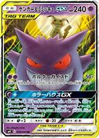 Pokemon Card Japanese Gangar & Mimikyu GX SM9 038 - Holo - RR MINT