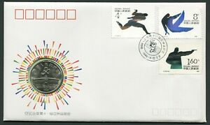 China 1 yuan 1990 11th Asian Games Archer KM#264 Nickel Clad Steel BU FDC Cover