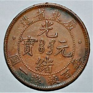 1900 CHINA Kwangtung One Cent COIN Y#192 1900年广东省光绪元宝一文铜元
