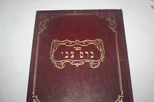 Hebrew KEREM ZVI NOVELLAE AND RESPONSA ON TALMUDIC LAW RABBI DR SAMUEL A. TURK