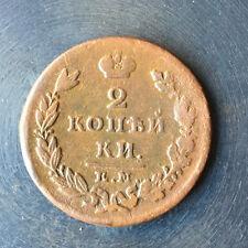 1825 - 2 KOPEKS OLD RUSSIAN IMPERIAL COIN - ORIGINAL