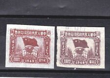 "R2018,  ""Flag & Globe, Sinkiang"", China Revenue Stamp 2 pcs, 1949"