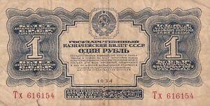 Russia 1 Ruble 1934  (B135)