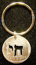 Hand Cut Israeli Coin Keychain Chai Jewelry 10 Agorot Bar Bat Mitzvah Wed Gift