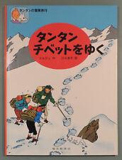 Tintin en Japonais Tintin au Tibet Herge editions Casterman
