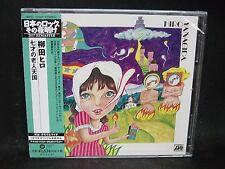HIRO YANAGIDA Sai No Rogin Tengoku JAPAN CD Speed, Glue & Shinki Japan Prog Rock