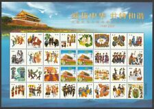 China, 2009 60th Anniversary of PRC Souvenir Sheet, Unmounted Mint MNH. SCARCE