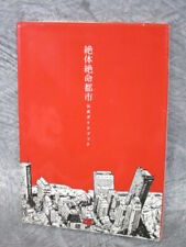 ZETTAI ZETSUMEI TOSHI Official Guide Book Japan PS2 EB77 See Condition