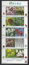 JAPAN 2016 National Land Afforesting campaign Nagano S/S  Stamps 國土綠化