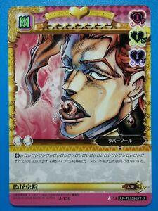 JoJo's Bizarre Adventure: Adventure Battle Card TCG Single Card BANDAI J-139