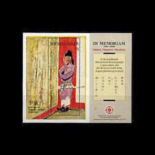 MARSHALL IS, Sc #221, MNH, 1989, S/S, Hirohito, Sanko Inoue, AR5ADD-9
