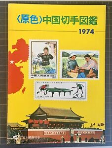 1974 STAMP CATALOGUE OF CHINA PRINTTED IN JAPAN