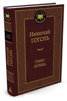 Тарас Бульба Вий Николай Гоголь Russian book Gogol