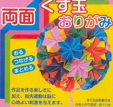 42s Double Side Color Origami Folding Paper 105mm #4209 S-1713