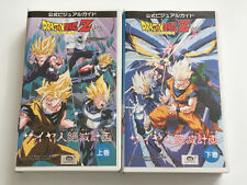 Dragon Ball Z Side Story Plan to Eradicate the Saiyans Official Visual Guide VHS