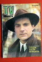 RADE SERBEDZIJA ON COVER 1986 RARE EXYU MAGAZINE