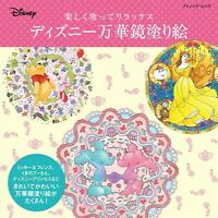 Boutique-Sha No. 1330 Disney Kaleidoscope Coloring Book
