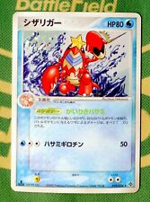 Crawdaunt Holo Rulers of the Heavens ex Dragon Japanese EX-NM Pokemon Card