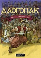 Ukrainian book Graphic novel - Даогопак. Книга 2. Шляхетна любов - Daogopak