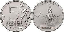 RUSSIA 5 Rublos RUSIA 2016 Ciudades Liberadas II Guerra Bucharest. 31.08.1944
