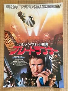 BLADERUNNER HARRISON FORD 1982 JAPAN MOVIE THEATRE POSTER JAPANESE