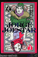 JAPAN JoJo's Bizarre Adventure novel: Jorge Joestar