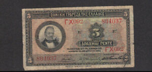 5 DRACHMAI VG  BANKNOTE FROM GREECE 1923 PICK-73 RARE