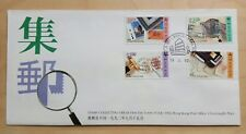 Hong Kong 1992 Stamp Collecting Hobby 4v Stamps on Official FDC 香港集邮4枚邮票首日封