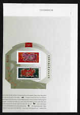 Canada -S/S from Uncut Press Sheet -Lunar New Year of the Pig #2202iii -MNH 6