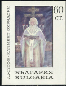 Bulgaria-1967. St. Clement of Ohrid. Block. MNH. 6.00€