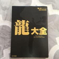 Ryu ga Gotoku Dragon Encyclopedia Series 10th Anniversary Book Yakuza