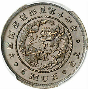 KOREA. 5 Mun Coin Year 497 ( 1888 ) PCGS UNC Details.Gold Shield.大朝鮮 開國四百九十七年五文