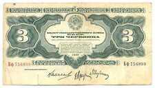 Russia Soviet USSR State Bank Note 3 Chervontsa 1932 F/VF