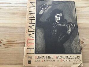 Violin and Piano Music 1967