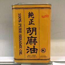Shirakiku 100% Pure Sesame Oil 56oz - PRODUCT OF JAPAN - ALL NATURAL
