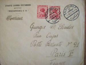 Egypt 1920 cover France Syllogue scientifique Hellenique Egypte lettre enveloppe