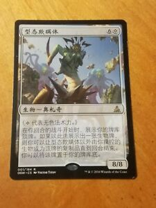 Deceiver of Form Magic the Gathering MTG Oath of the Gatewatch Core Chinese