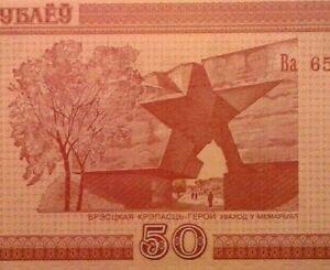 Belarus 50 Ruble banknote 2000