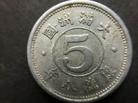 China Manchukuo 5 Cent 5 Fen.Year 8.  Aluminium. KT 8 / 1941.大滿洲國 康德八年