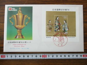 Japan Stamp First Day Cover PHILANIPPON '91 Souvenir Sheet (日本国際切手展) 1991