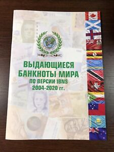 Banknote catalog 2004- 2020 Outstanding banknotes in the world according to IBNS