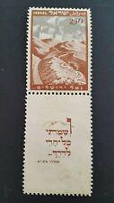 ISRAEL 1949 MI NR. 15 cat.v. 60 euro mint no gum