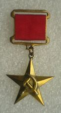 """USSR Soviet Union Russian Collection Medal """"Hammer and Sickle"""" COPY"""