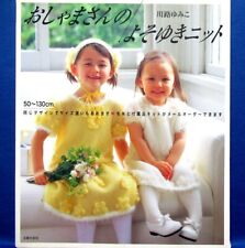 Precocious Girl Knit - Dress /Japanese Child's Clothes Crochet-Knitting Book