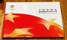 China Beijing Olympics - Official Telephone Cards - Treasure Volume