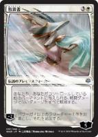 Japanese MTG - The Wanderer (ALTERNATE ART) - NM War of the Spark