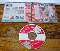 Jeu Sotsugyou Shashin Miki sur NEC PC ENGINE CD-ROM (complet, import Jap) NTSC